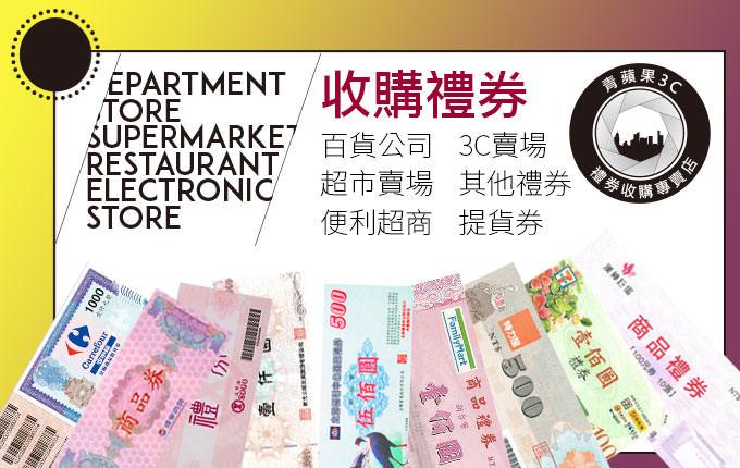 台北收購禮卷