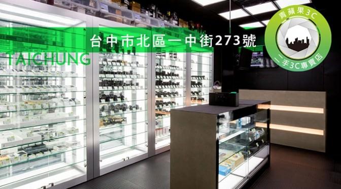 台中收購二手相機|台中市北區一中街273號