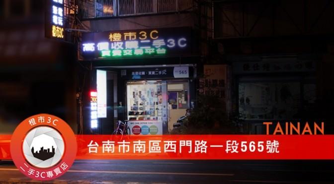 台南收購二手相機